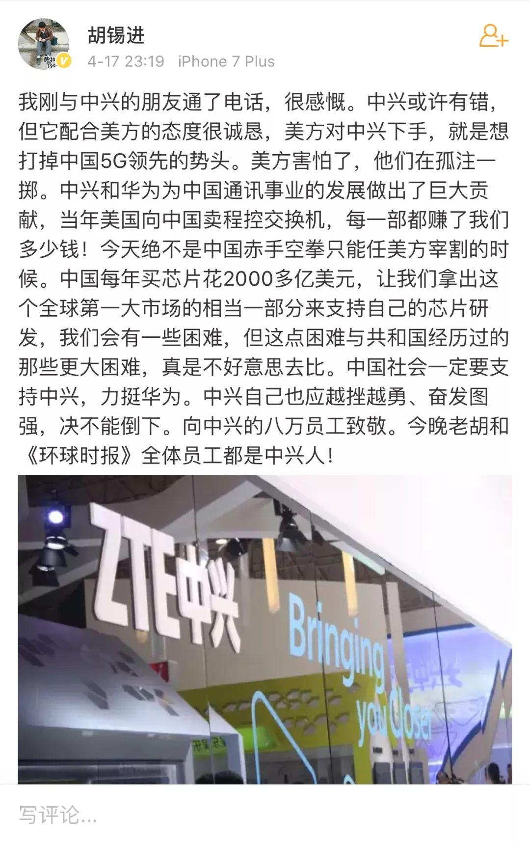 《环球时报》总编辑胡锡进的微博